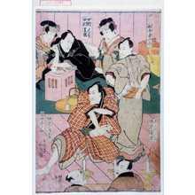 Utagawa Kunisada: 「松本幸四郎」「中村大吉」「中村芝翫」「坂東三津五郎」「岩井松之助」「尾上伝三郎」「坂東善次」 - Waseda University Theatre Museum