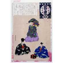 Torii Kiyosada: 「大江戸しばゐねんぢうぎやうじ」「翁渡し」 - Waseda University Theatre Museum