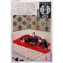 安達吟光: 「大江戸しばゐねんぢうぎやうじ」「披露目の口上」 - 演劇博物館デジタル