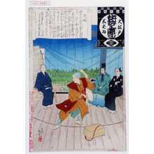 Adachi Ginko: 「大江戸しばゐねんぢうぎやうじ」「序開」 - Waseda University Theatre Museum