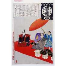 安達吟光: 「大江戸しばゐねんぢうぎやうじ」「猿若の宝物」 - 演劇博物館デジタル