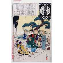 安達吟光: 「大江戸しばゐねんぢうぎやうじ」「ワキ狂言」 - 演劇博物館デジタル