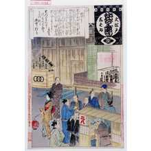 Adachi Ginko: 「大江戸しばゐねんぢうぎやうじ」「風聞きゝ」 - Waseda University Theatre Museum
