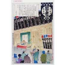 安達吟光: 「大江戸しばゐねんぢうぎやうじ」「紋看板」 - 演劇博物館デジタル
