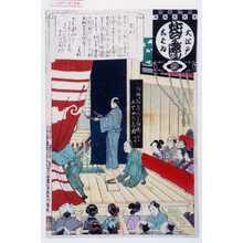 安達吟光: 「大江戸しばゐねんぢうぎやうじ」「黒札」 - 演劇博物館デジタル