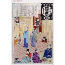 Adachi Ginko: 「大江戸しばゐねんぢうぎやうじ」「大津稲荷」 - Waseda University Theatre Museum