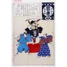 安達吟光: 「大江戸しばゐねんぢうぎやうじ」「二ツ目」 - 演劇博物館デジタル