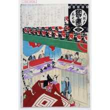 Adachi Ginko: 「大江戸しばゐねんぢうぎやうじ」「場釣り堤燈」 - Waseda University Theatre Museum