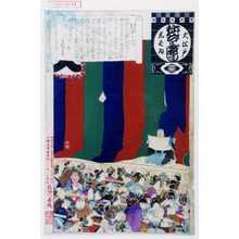 安達吟光: 「大江戸しばゐねんぢうぎやうじ」「引幕にて口上」 - 演劇博物館デジタル