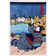 Utagawa Kunisada: 「よし兵衛女房小梅」 - Waseda University Theatre Museum