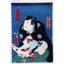 Utagawa Kunisada: 「岩橋軍蔵」「正木庄三郎」 - Waseda University Theatre Museum