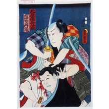 Utagawa Kunisada: 「花屋徳兵衛」「藻苅竹庵」 - Waseda University Theatre Museum