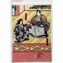 Utagawa Kunisada: 「真柴久次」「石田の局」 - Waseda University Theatre Museum
