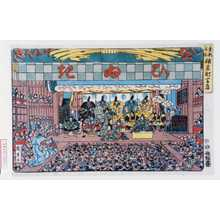 Utagawa Hiroshige: 「東都名所猿若町芝居」 - Waseda University Theatre Museum