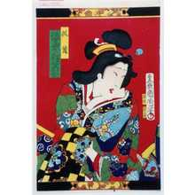 Toyohara Kunichika: 「傾城 坂東三津五郎」 - Waseda University Theatre Museum