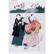 Utagawa Kunisada: 「成田山本堂」「七代目市川団十郎」 - Waseda University Theatre Museum