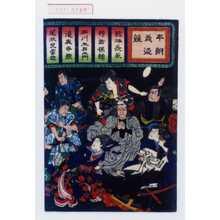 Tsukioka Yoshitoshi: 「本朝義盗競」「熊坂長範」「袴垂保輔」「石川五右衛門」「滝夜叉姫」「尾形児雷也」 - Waseda University Theatre Museum