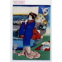 Utagawa Kunisada II: 「当世好すがたのあつらへ」「柳楼小☆」 - Waseda University Theatre Museum