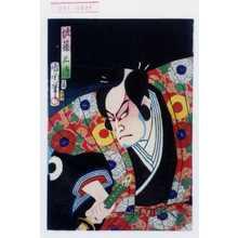 Toyohara Kunichika: 「佐藤正清」 - Waseda University Theatre Museum