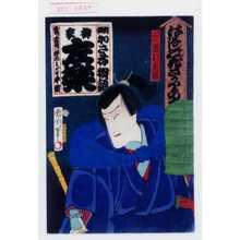 Toyohara Kunichika: 「はなしの花さかりの大よせ」「☆田山 市村家橘」 - Waseda University Theatre Museum