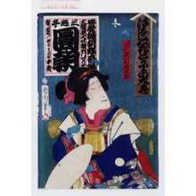 Toyohara Kunichika: 「はなしの花さかりの大よせ」「☆小笹 沢村田之助」 - Waseda University Theatre Museum
