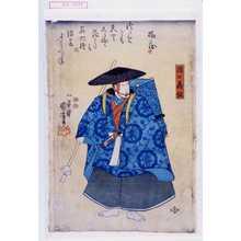 Utagawa Kuniyoshi: 「源の義経」 - Waseda University Theatre Museum