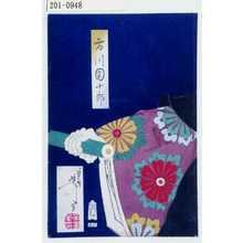 月岡芳年: 「市川団十郎」 - 演劇博物館デジタル