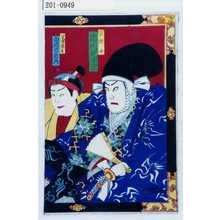 Toyohara Kunichika: 「富樫介 市川左団次」「関守運兵 山崎巴二右衛門」 - Waseda University Theatre Museum