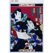 Toyohara Kunichika: 「武蔵坊弁慶 市川団十郎」「亀井六郎 市川国五郎」 - Waseda University Theatre Museum