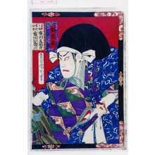 Toyohara Kunichika: 「勧進帳」「富樫之助 市川左団次」「駿河次郎 市川小団次」 - Waseda University Theatre Museum