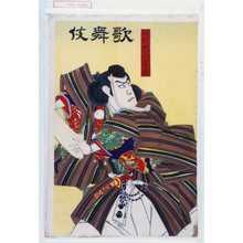 Unknown: 「歌舞伎」「武蔵坊弁慶 市川団十郎」 - Waseda University Theatre Museum