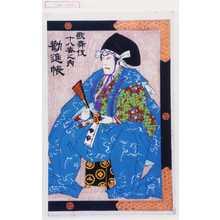 Toyohara Kunichika: 「歌舞伎十八番之内 勧進帳」 - Waseda University Theatre Museum