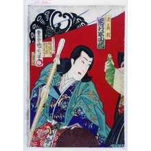 Toyohara Kunichika: 「源義経 岩井半四郎」 - Waseda University Theatre Museum