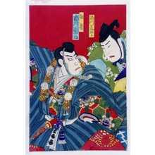 Toyohara Kunichika: 「弁慶 市川団十郎」「市川荒次郎」 - Waseda University Theatre Museum