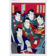 Toyohara Kunichika: 「源義経 坂東家橘」「尾上梅五郎」「市川猿十郎」「小川幸升」 - Waseda University Theatre Museum