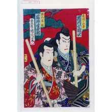 Toyohara Kunichika: 「亀井ノ六郎 市川小団次」「源の義経 岩井半四郎」 - Waseda University Theatre Museum