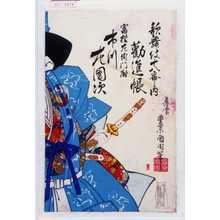 Toyohara Kunichika: 「歌舞伎十八番之内 勧進帳」「富樫左衛門尉 市川左団次」 - Waseda University Theatre Museum