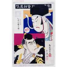 Torii Kiyosada: 「歌舞伎十八番 勧進帳」「武蔵坊弁慶 九世 市川団十郎」 - Waseda University Theatre Museum