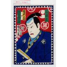 Toyohara Kunichika: 「二段目」「若狭之助 河原崎三升」 - Waseda University Theatre Museum