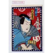 Toyohara Kunichika: 「判官 大谷紫道」 - Waseda University Theatre Museum