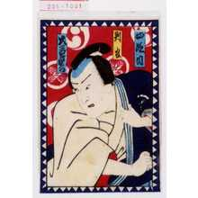 Toyohara Kunichika: 「四段目」「判官 大谷友右衛門」 - Waseda University Theatre Museum