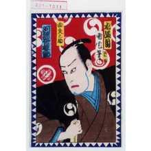 Toyohara Kunichika: 「九段目」「由良之助 河原崎権之助」 - Waseda University Theatre Museum