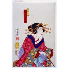 Utagawa Kunisada: 「傾城千山 沢村源之助」 - Waseda University Theatre Museum