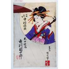 Toyohara Kunichika: 「傾城葛城 中村福助」「大口曉雨 市川団十郎」 - Waseda University Theatre Museum