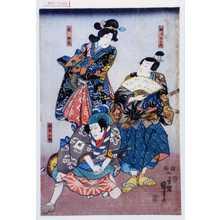 Utagawa Kuniyoshi: 「飯沼勝五郎」「妻初花」「佐藤郷助」 - Waseda University Theatre Museum