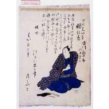 Unknown: 「片町光明寺」「釈紅寿」「市川鰕十郎」「行年五十才」 - Waseda University Theatre Museum