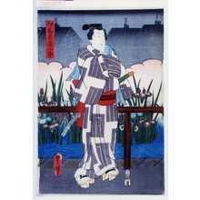 Utagawa Kunisada: 「伊和井燕二郎」 - Waseda University Theatre Museum