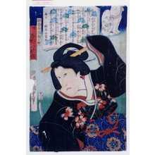 Utagawa Kunisada II: 「金華七変化の内」「於玉の方局春日野 実は春日の妖猫」 - Waseda University Theatre Museum