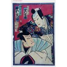 Morikawa Chikashige: 「長尾弥太郎 中村鷺助」「武智光秀 中村芝翫」 - Waseda University Theatre Museum