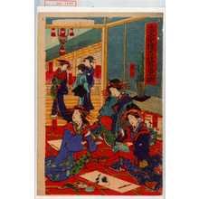 歌川国明: 「大文字楼名妓書画之楽」 - 演劇博物館デジタル